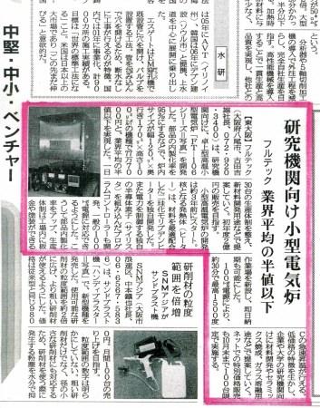 日刊工業新聞 2007.09.13