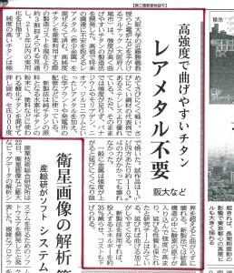 日本経済新聞 2012.10.23