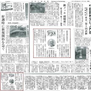 日刊工業新聞 2012.11.14
