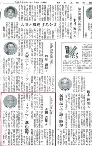 日刊工業新聞 2013.01.01