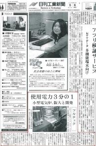 日刊工業新聞 2013.05.06