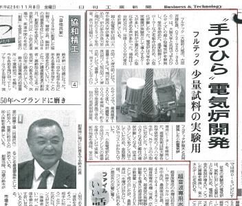 日刊工業新聞 2013.11.08