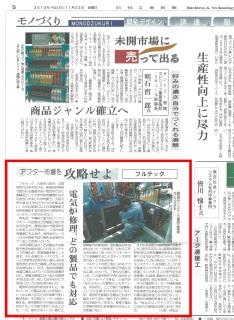 日刊工業新聞 2013.11.22