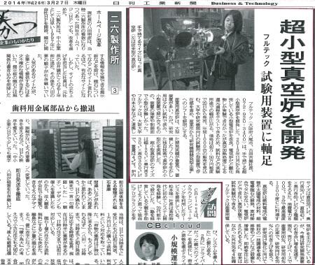 日刊工業新聞 2014.03.27