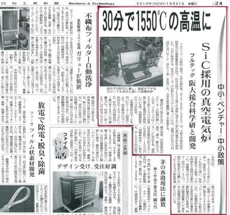 日刊工業新聞 2014.10.31