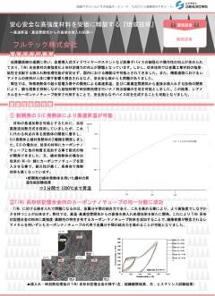 経済産業省 近畿産業局「ものづくり要素技術PRシート」1