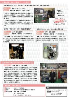 経済産業省 近畿産業局「ものづくり要素技術PRシート」2