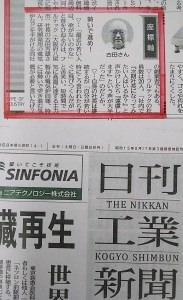 日刊工業新聞 2018.08.23