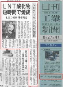 日刊工業新聞9面 2018.08.27「LNT酸化物 短時間で焼成」