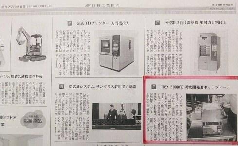 日刊工業新聞25面 2018.08.27「10分で1,000℃ 研究開発用ホットプレート」