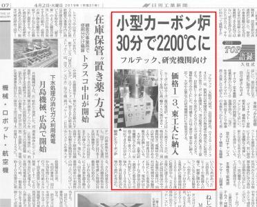 日刊工業新聞 2019.04.02「小型カーボン炉 30分で2,200℃に」