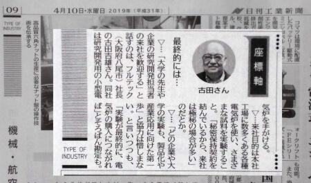 日刊工業新聞 2019.04.10「座標軸」のコーナーにて弊社記事が掲載