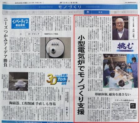 日刊工業新聞 2019.04.18「モノづくり」小型電気炉でモノづくり支援