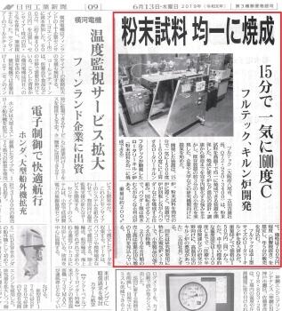 日刊工業新聞 2019.06.13 粉末試料均一に焼成 15分で一気に1,600℃ フルテック、キルン炉開発