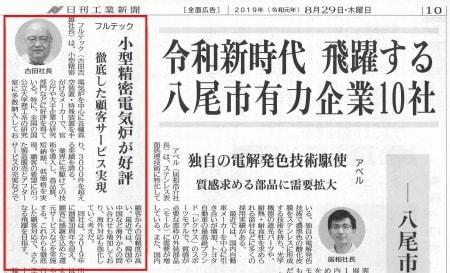日刊工業新聞 2019.08.29 令和新時代 飛躍する八尾市有力企業10社