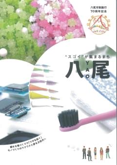 日刊工業新聞 2018.09.04「不撓不屈/フルテック(1) 研究用電気炉に実績」