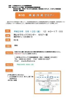 岡山セラミックスセンター 焼結技術セミナー1
