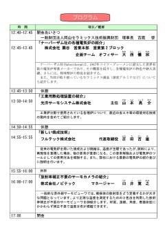 岡山セラミックスセンター 焼結技術セミナー2