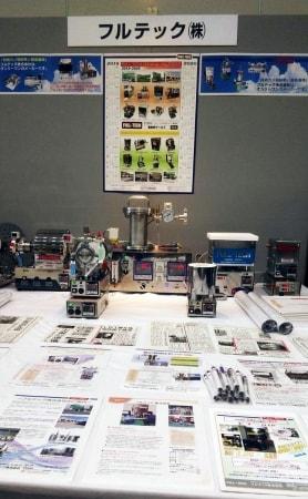 「第57回セラミックス基礎科学討論会」フルテック展示ブース2