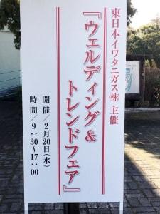 東日本イワタニガス(株)主催「ウェルディング&トレンドフェア」案内板