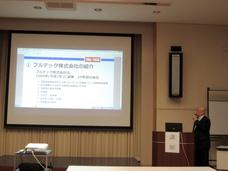 弊社社長による岡山セラミックスセンター講演会の様子です。